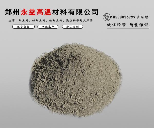 碳化矽抗結皮噴補料