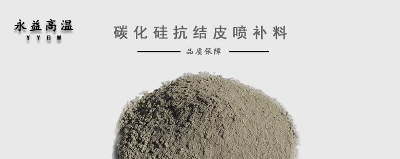 碳化硅抗结皮喷补料