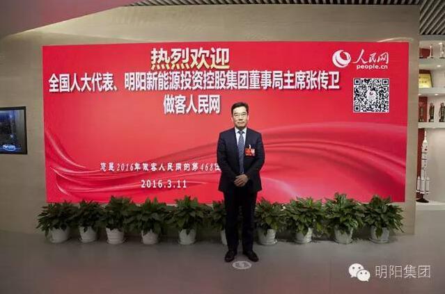 张传卫:用新能源革命助推中国绿色发展