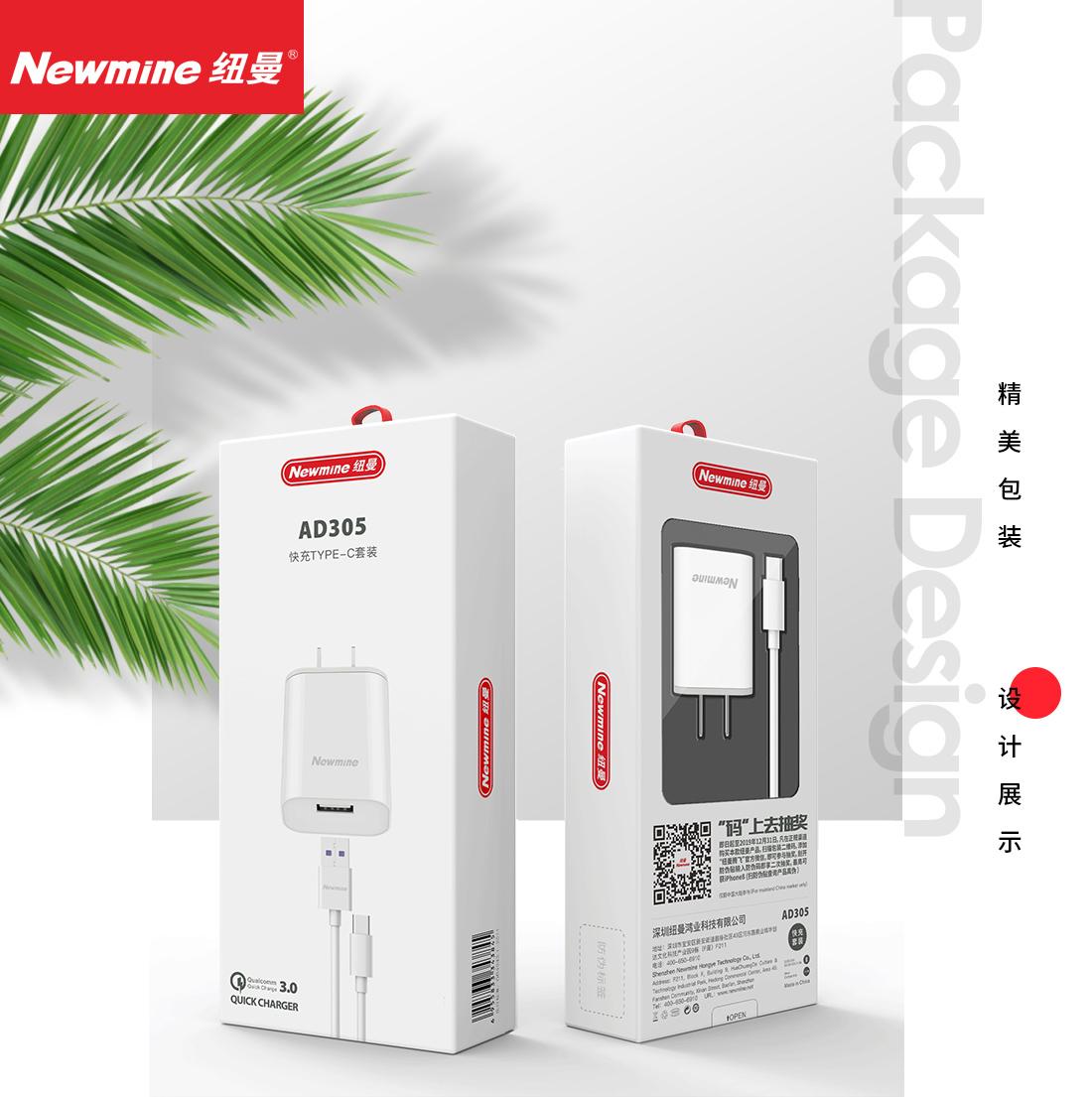 AD305 QC3.0电源适配器  Micro/Type-C套装