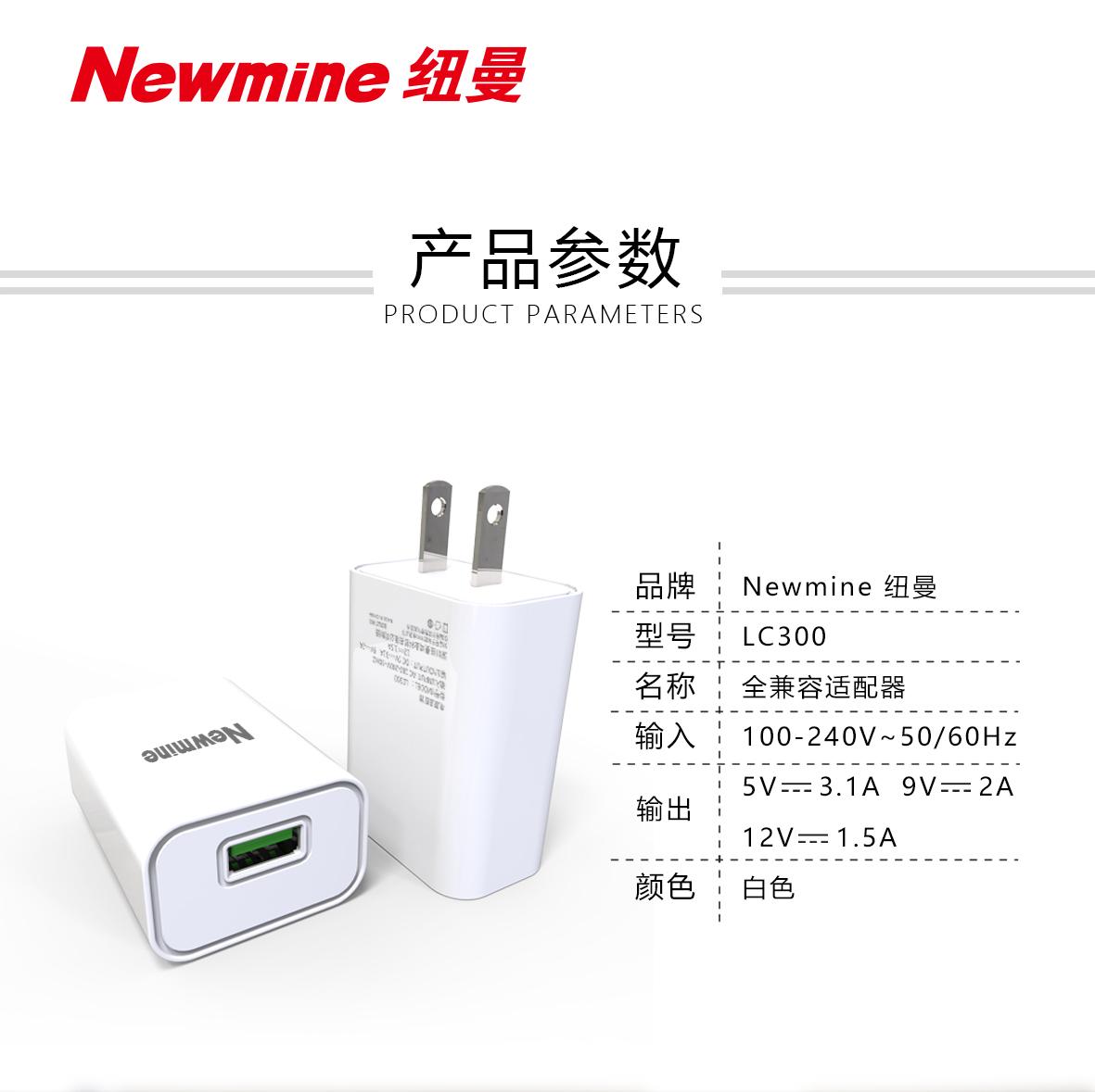 LC300 全兼容适配器 Micro/Type-C套装