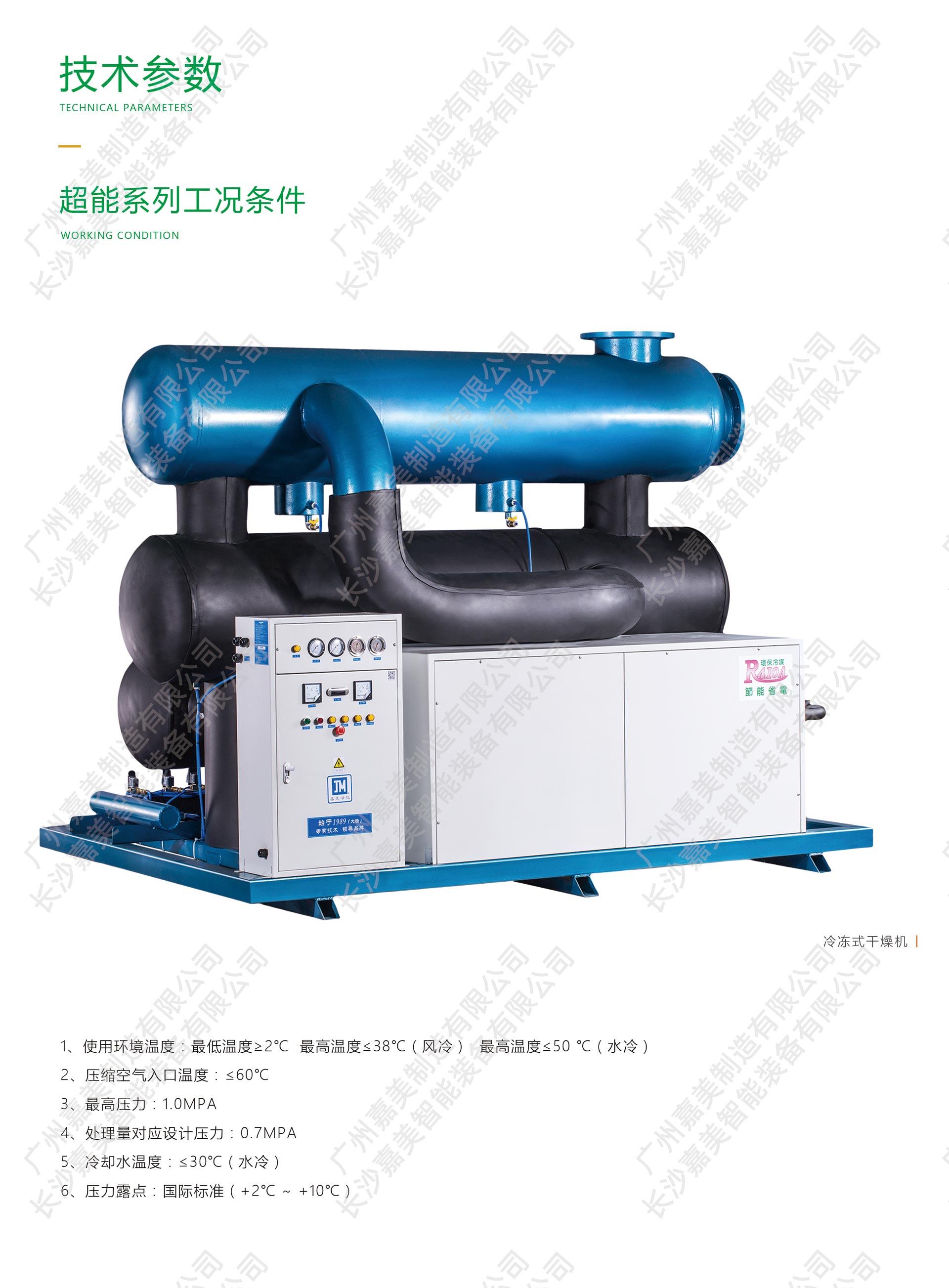 超能型冷冻式干燥机