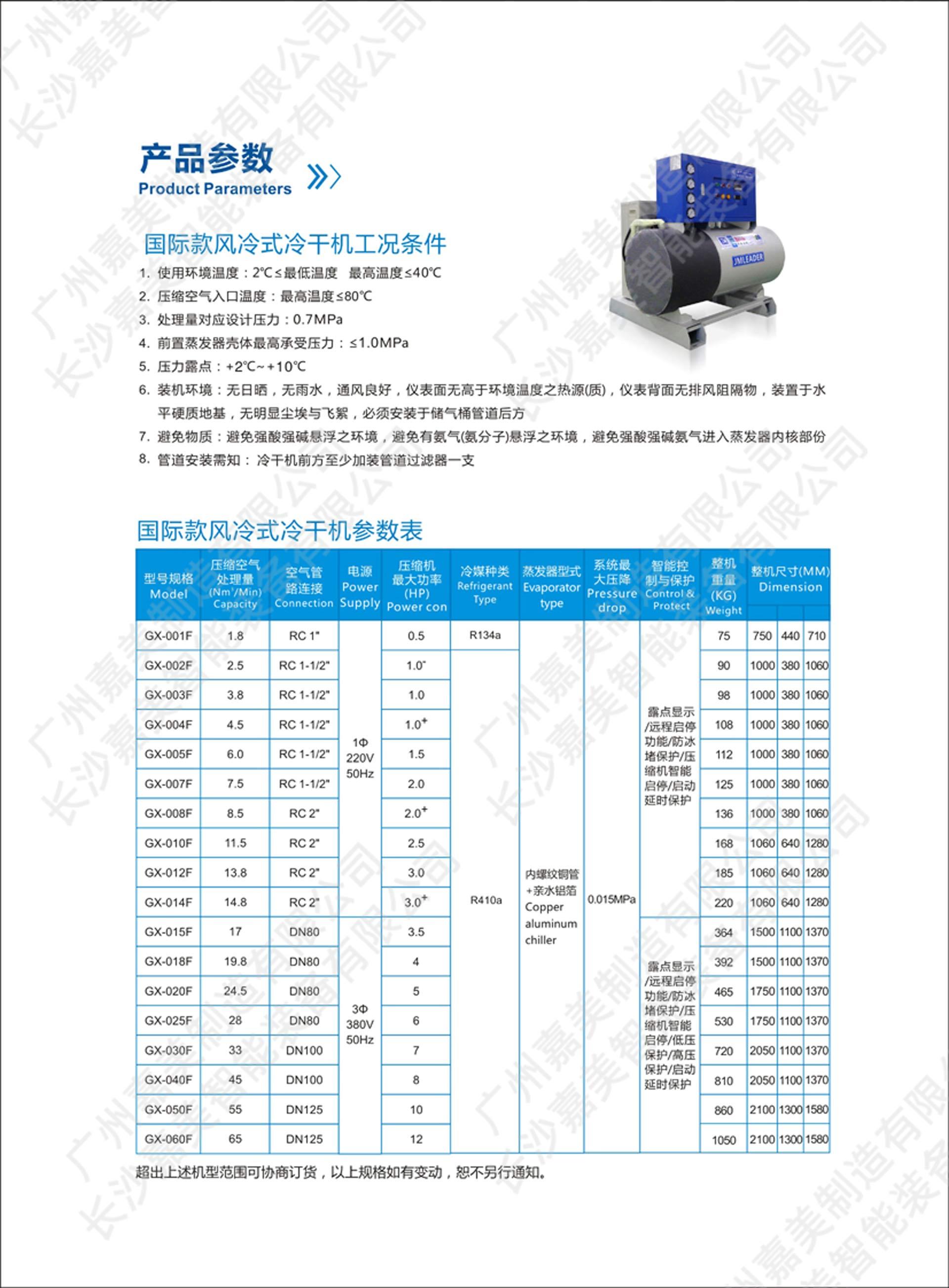 国际款环保冷干机(风冷大机型)