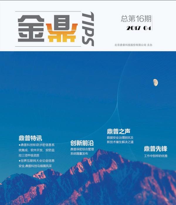 金鼎期刊第16期(2017.4)