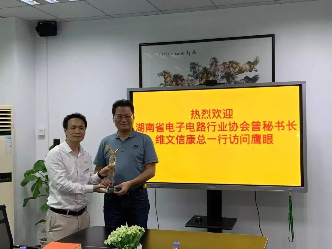 湖南电子电路行业协会曾曙秘书长一行访问优秀理事成员 鹰眼科技