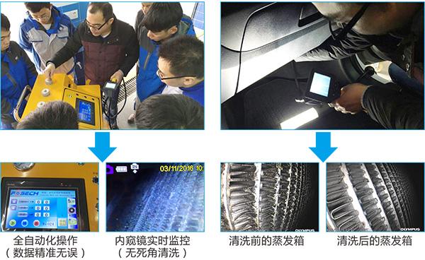 保驰捷 汽车空调移动可视护理清洗机