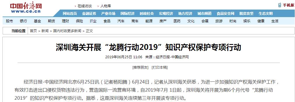 """刚刚!深圳海关宣布开展""""龙腾行动2019""""!长达6个月!"""