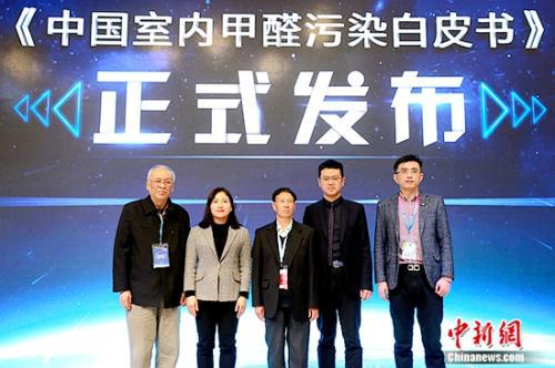 《中国室内甲醛污染白皮书》正式发布