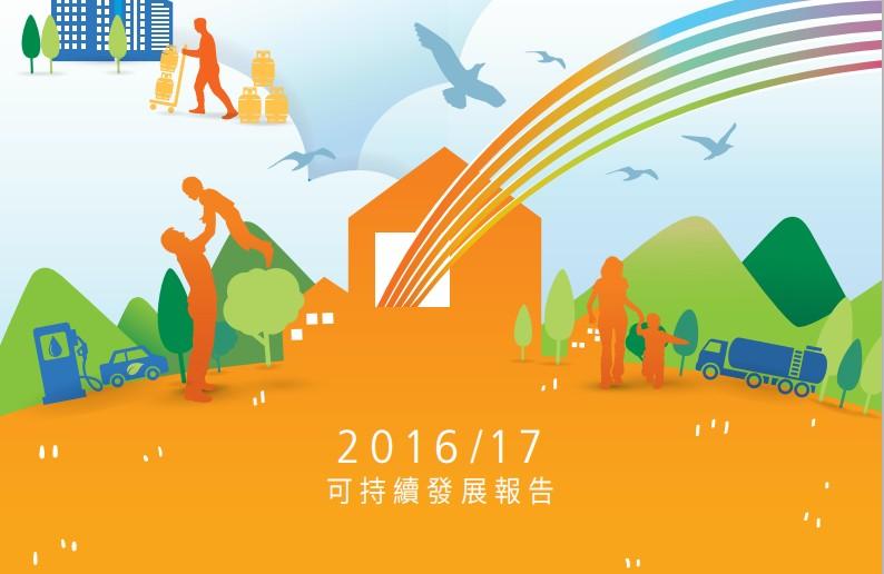 2016-2017可持续发展报告