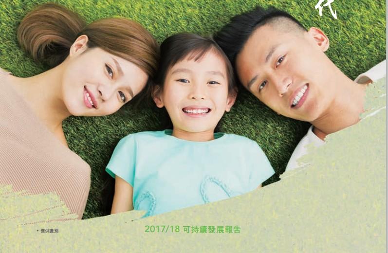2017-2018可持续发展报告