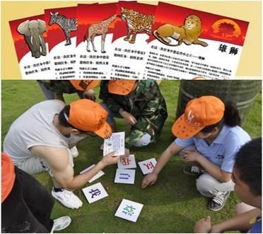 溝通協作類拓展項目:動物王國