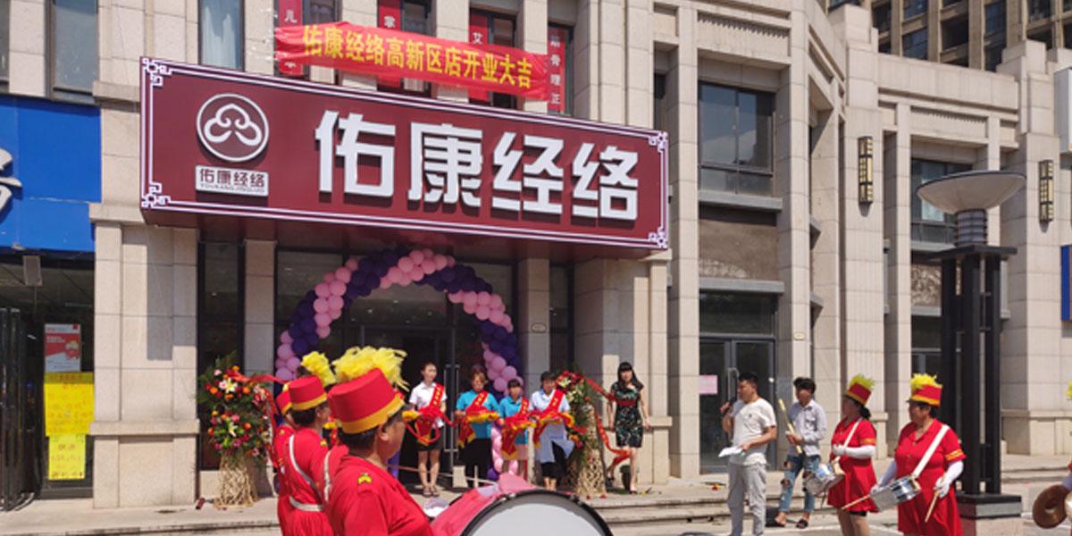 郑州高新区开业大吉
