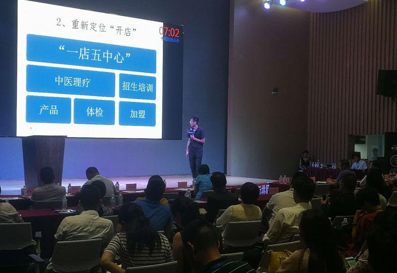2018年第一届佑康中医大师班培训大会