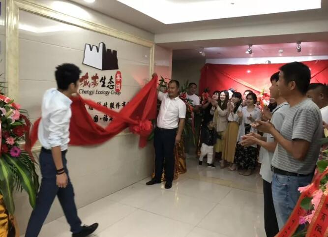 乔迁之喜丨城基生态厦门分公司乔迁新址 携手迈进新征程!!!