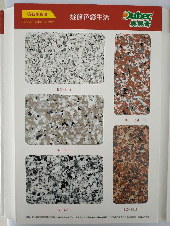 奥贝奇质感刮砂漆,岩片漆,仿石多彩漆