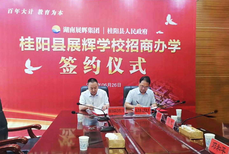 易胜博平台登录教育入驻桂阳,签约仪式隆重举行