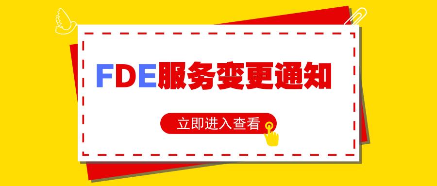 FDE服务变更通知