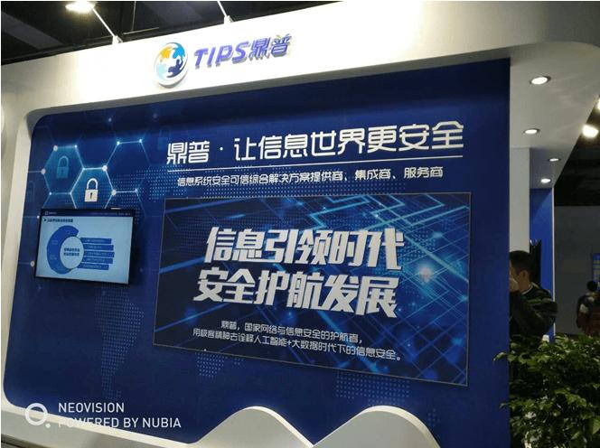 第四届世界互联网大会今日开幕,鼎普科技再次亮相!