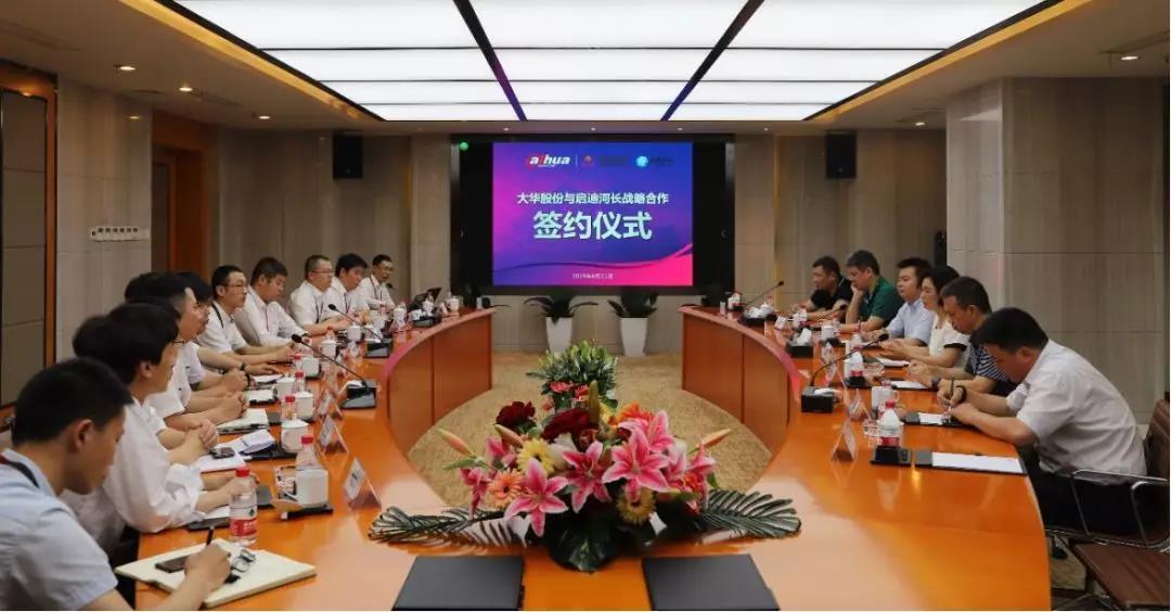 赋能智慧水利 | 大华股份与启迪河长签署战略合作协议