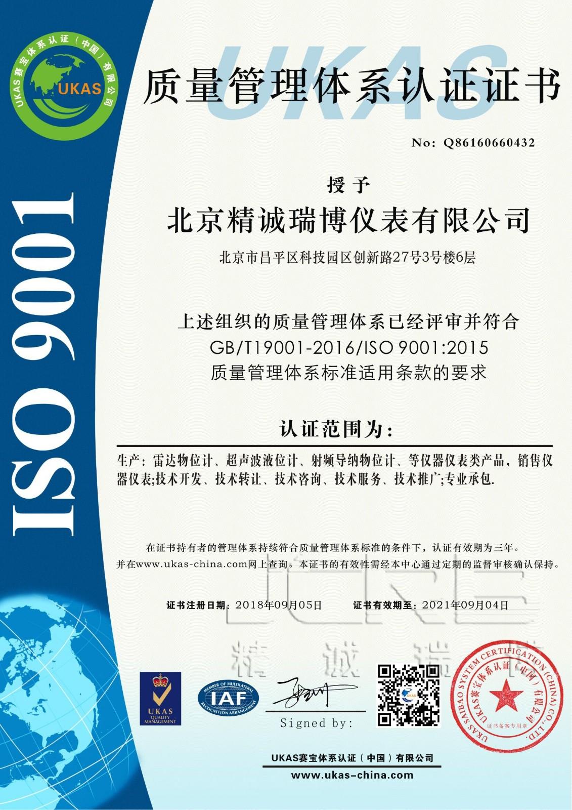 企业资质荣誉证书大合集