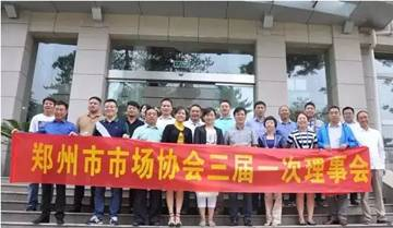祝贺大中原公司荣获郑州市市场协会副会长单位