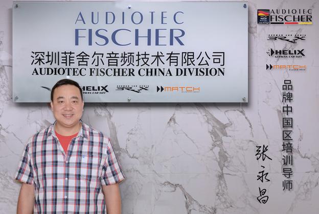 【彼此成就 成就彼此】Audiotec Fischer系统设计&BRAX DSP调音班火热招生啦