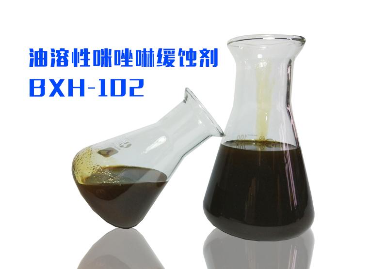 BXH-102油溶性咪唑啉
