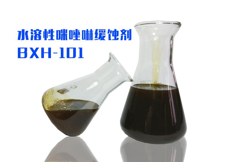 BXH-101水溶性咪唑啉