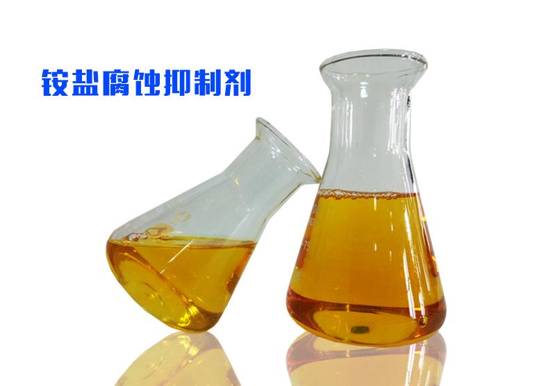 BXH-112铵盐腐蚀抑制剂