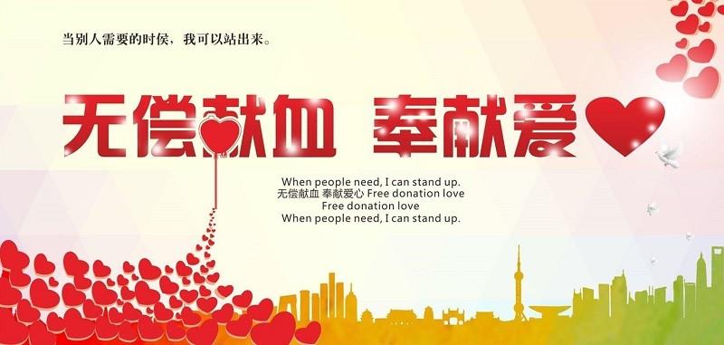 伟德体育app最新下载伟德国际1946官方下载无偿献血活动倡议书