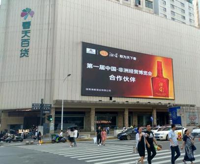 助力第一届中非经贸博览会顺利召开 湘窖酒业刷屏湖南