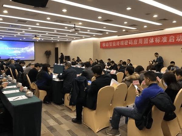 我国首个密码应用团体标准启动会在京召开