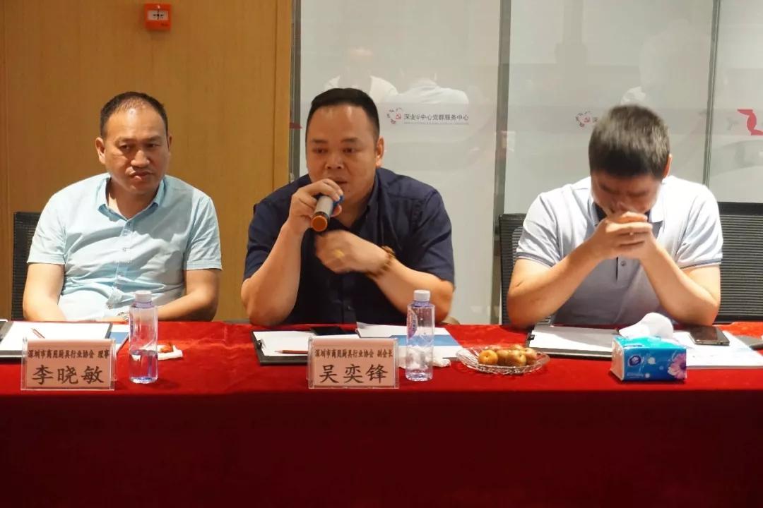 热烈庆贺粤厨协第一届第八次理监事会会议·深厨协第一届第七次理监事会会议获得圆满成功