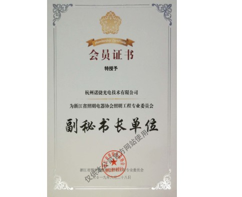 浙江省照明电器协会照明工程专业委员会-副秘书长单位
