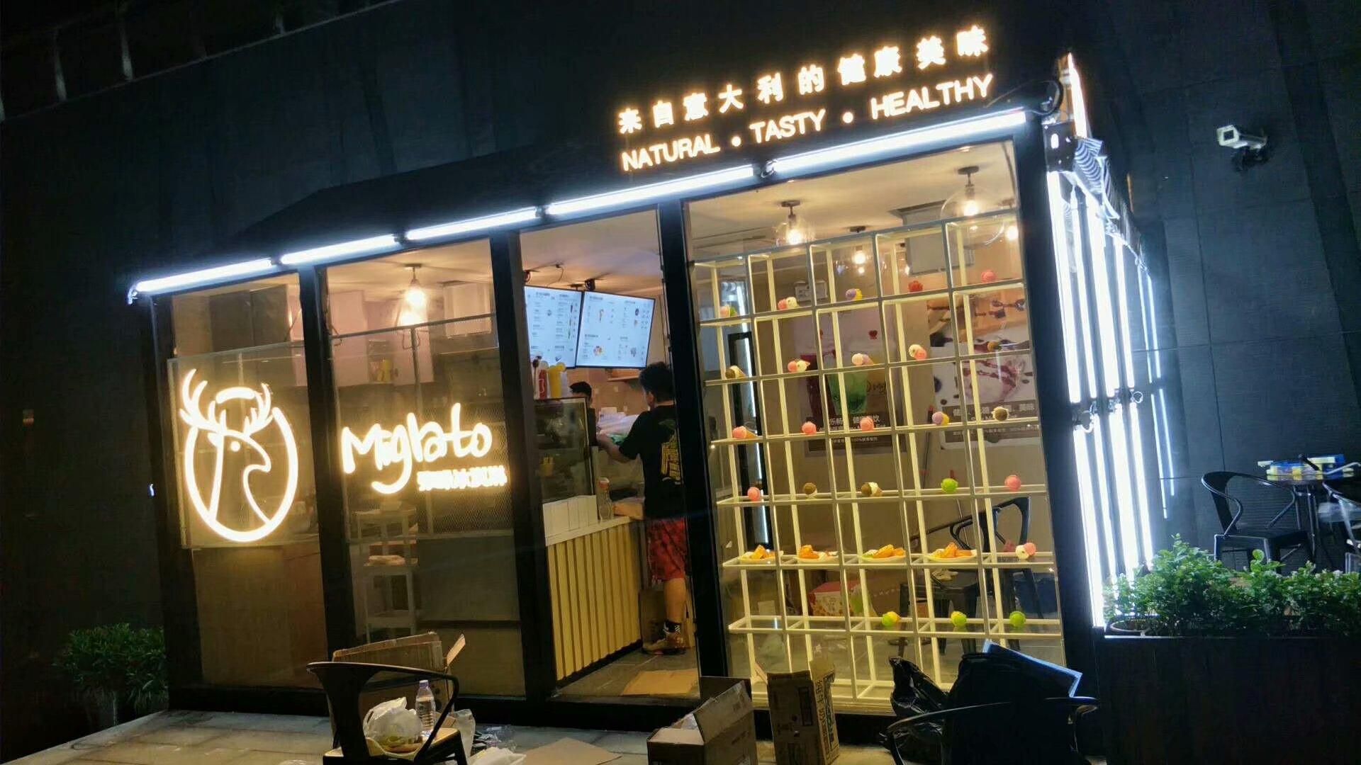 弥哚冰淇淋店