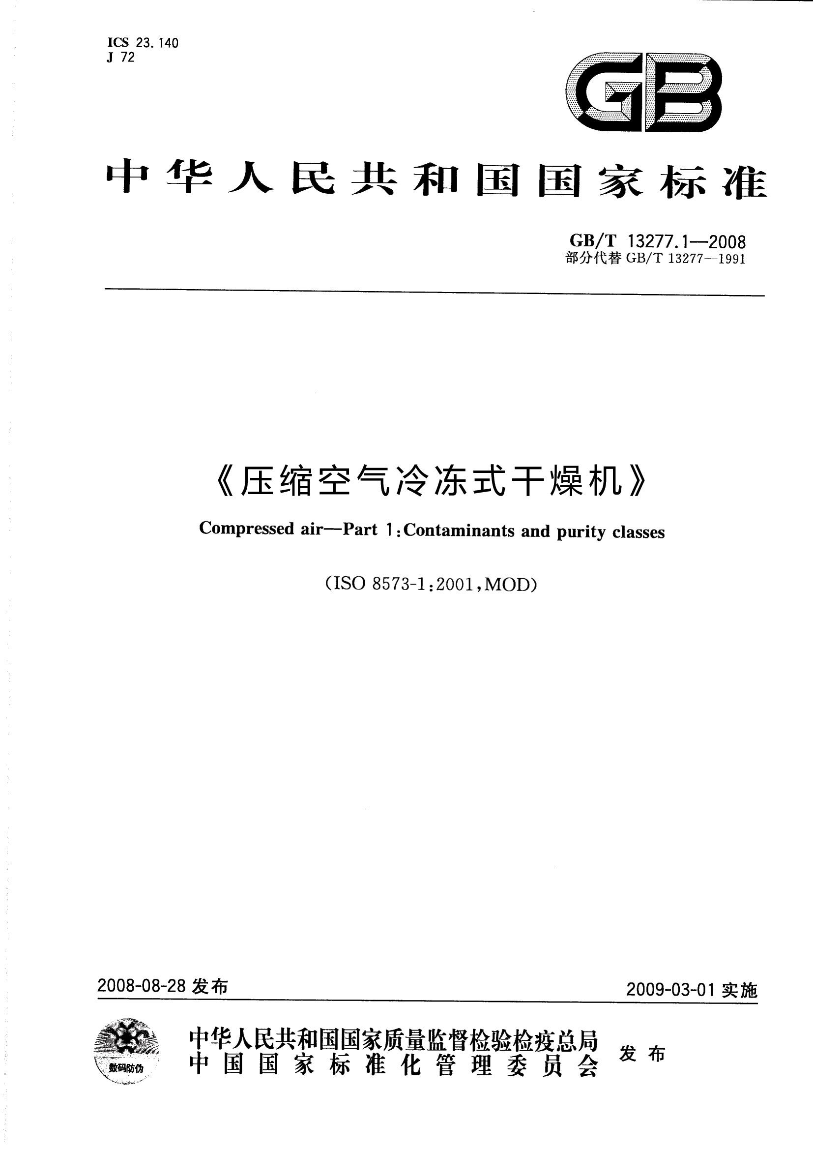 企业标准(拟定全国第一个企业标准)