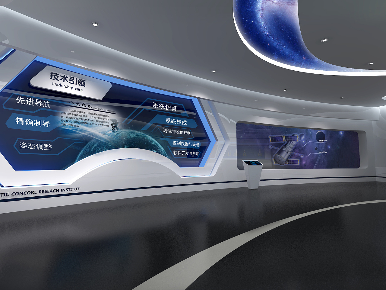 CASC航天科技展厅