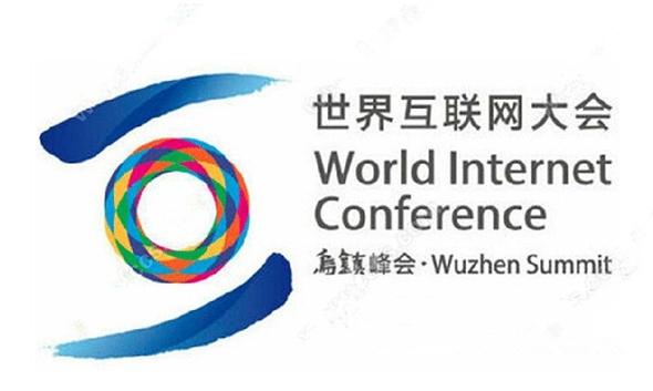倒计时开始!鼎普科技即将亮相第四届世界互联网大会