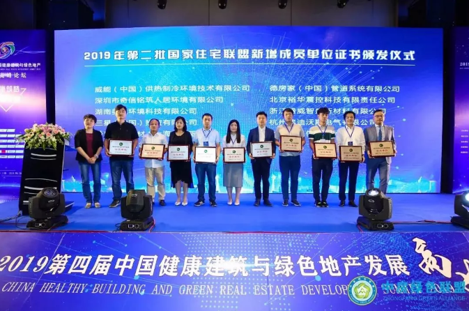 喜讯   奇信铭筑荣膺国家住宅科技产业技术创新战略联盟会员单位