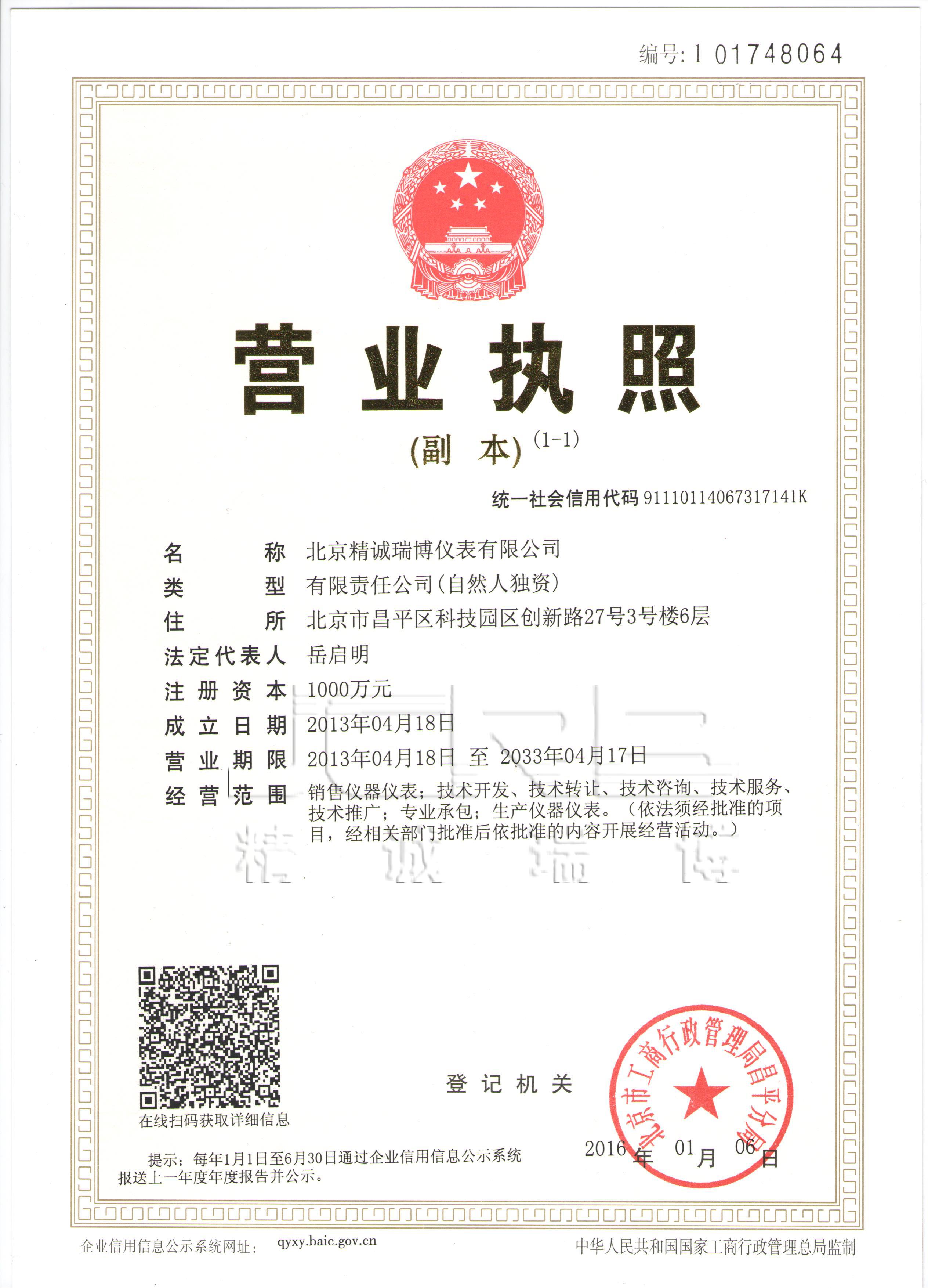 北京精诚瑞博企业资质证书大合集
