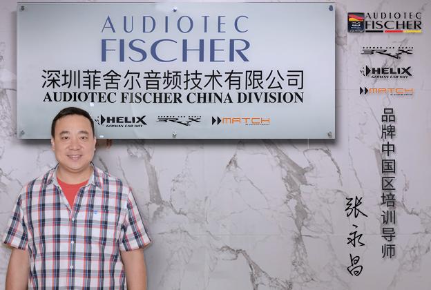 【彼此成就 成就彼此】Audiotec Fischer系统设计班火热招生啦