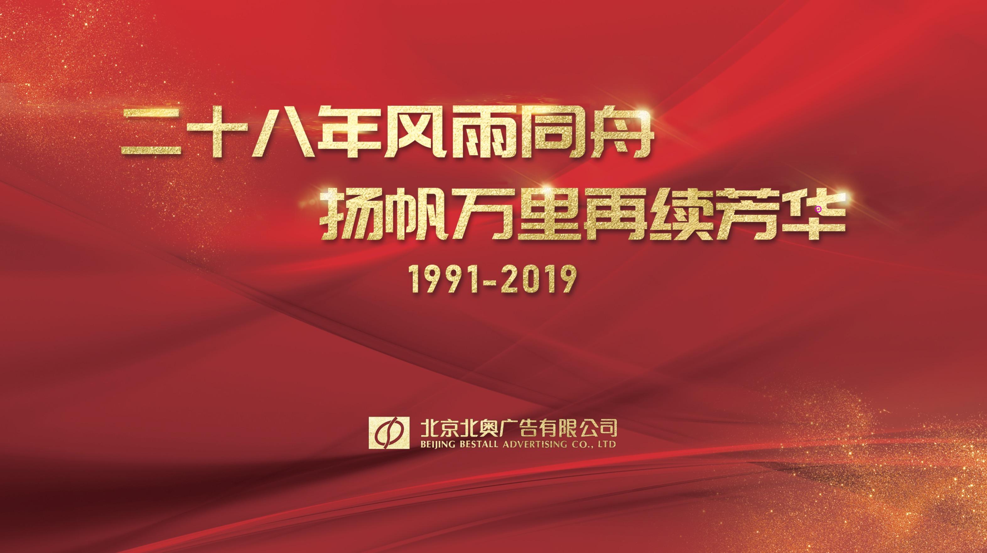热烈庆祝北奥广告成立28周年!