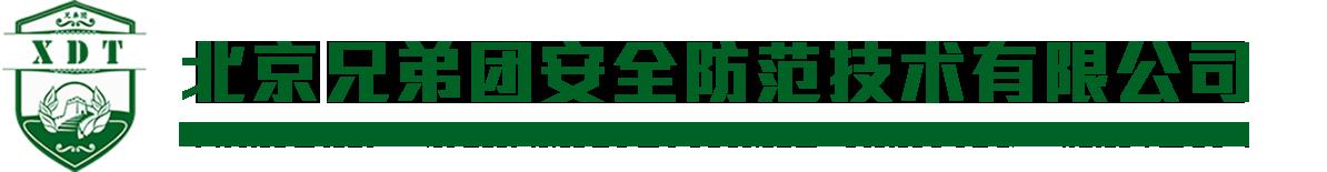 北京市兄弟团安全防范技术有限公司