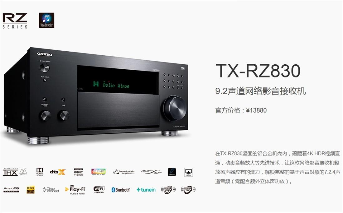 TX-RZ830