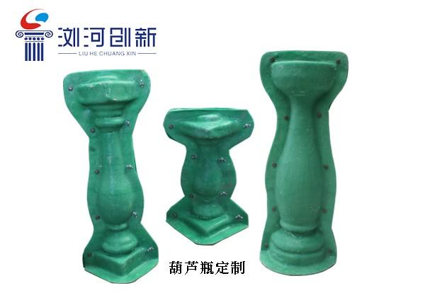 陽台葫蘆瓶訂制