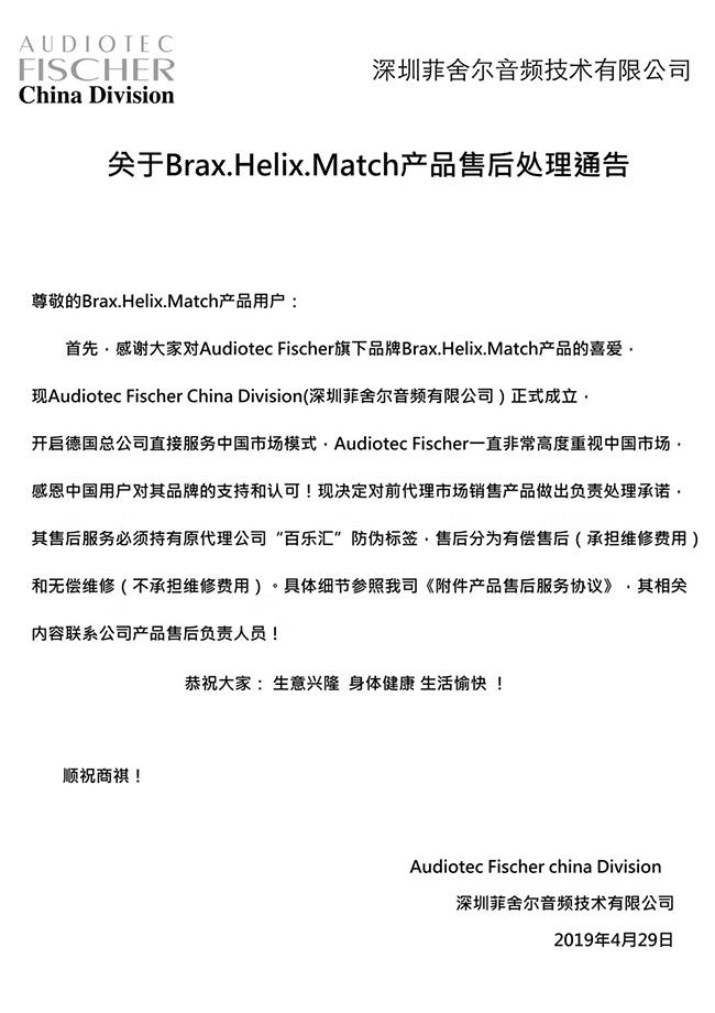 关于Helix&Brax&Match产品售后处理通告
