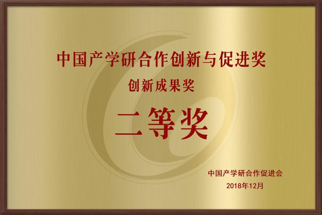 产学妍合作创新与促进奖创新成果奖二等奖