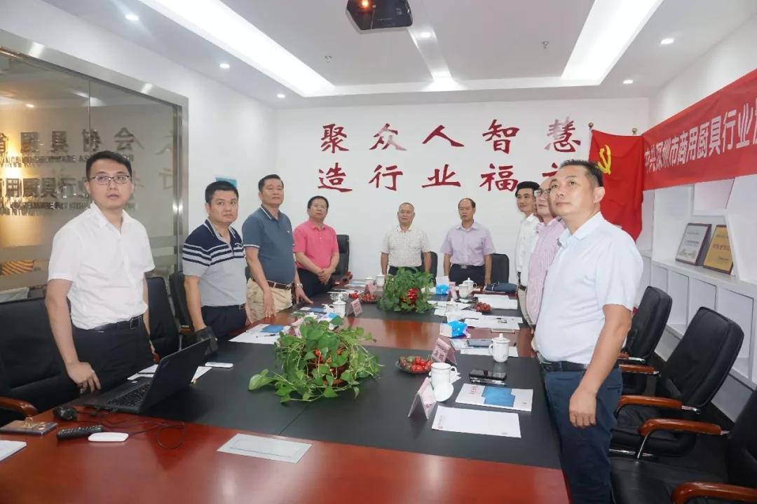 中共深圳市商用万博体彩app下载行业协会支部委员会换届选举大会顺利召开