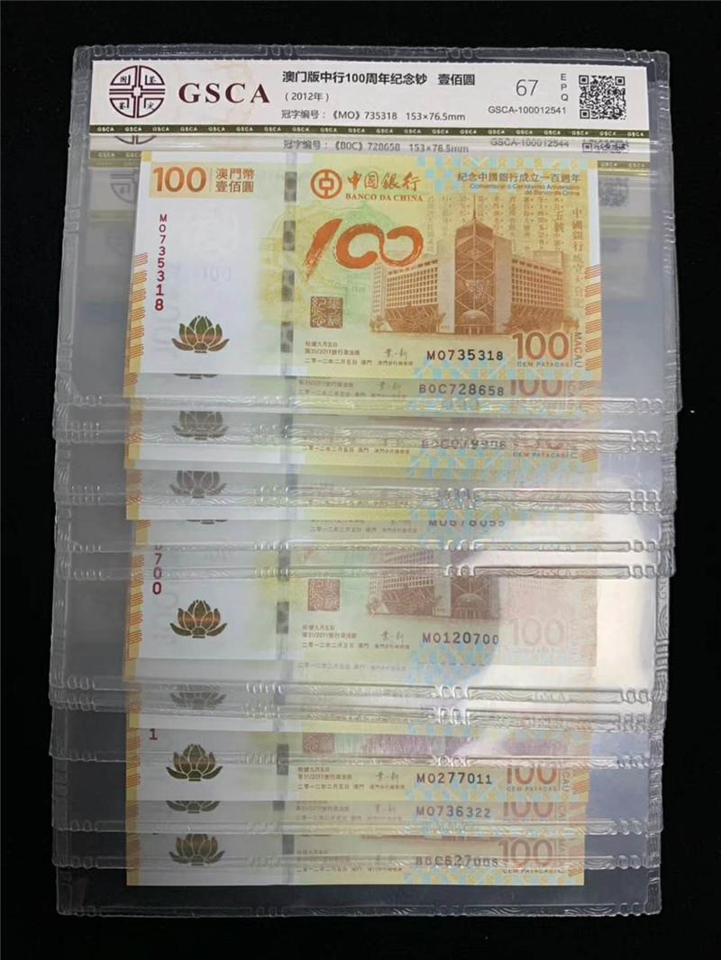 荷花钞评级币(G)