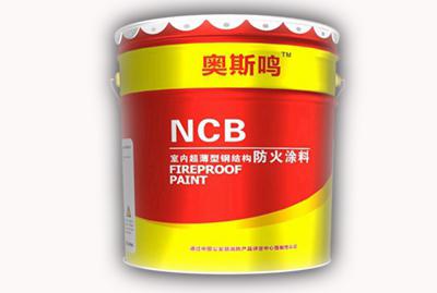 室内超薄型钢结构防火涂料(水性)